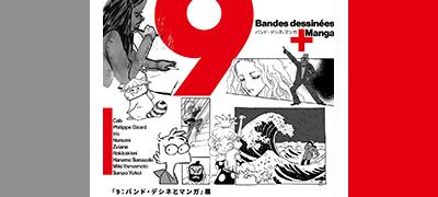 オンライン展覧会 ― 9 : バンド・デシネとマンガ
