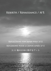 Rebirth: Reflections for Japan post 3/11